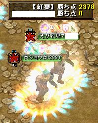 紅葉Gv-1-2