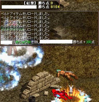 紅葉Gv2-3