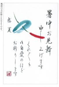 絵手紙 夏111