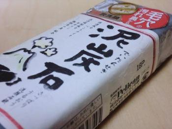 20120112炭石鹸