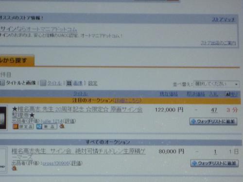 P1000256_convert_20090723081602.jpg