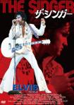carpenter_elvis_jpdvd.jpg