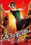raging-phoenix_jpdvd.jpg