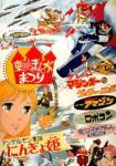 toei-manga1975_jpdvd.jpg