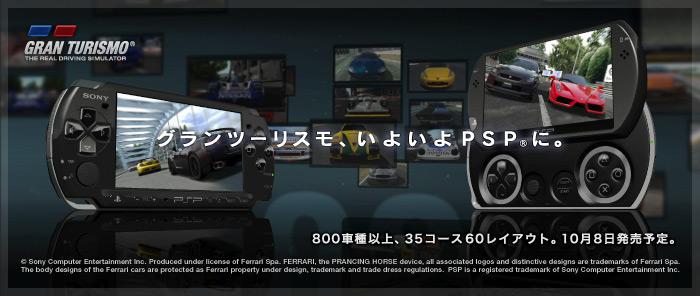 PSPグランツーリスモ 001