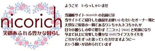 4nicorich.jpg