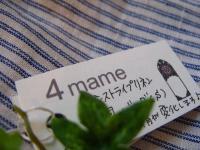 ソライロ5th4mame3