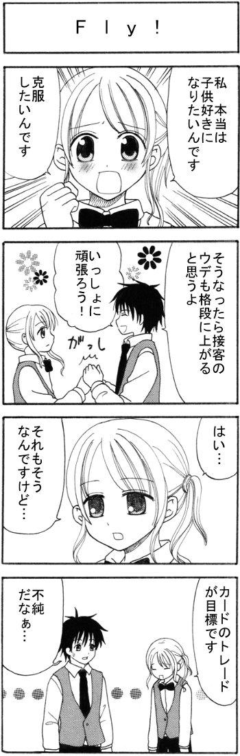 成田さん 第04話 (Fly!)