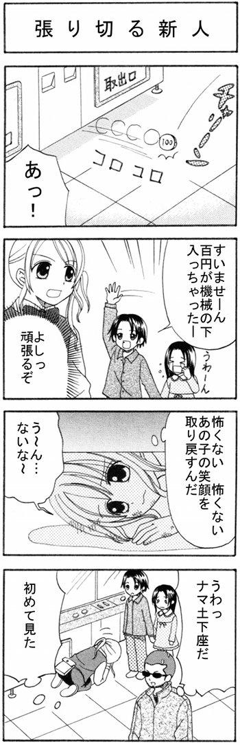 成田さん 第04話 (張り切る新人)