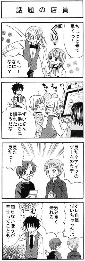 成田さん 第07話 (話題の店員)