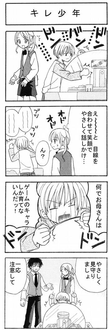 成田さん 第08話 (キレ少年)
