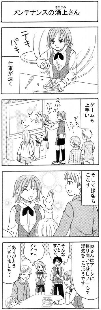 成田さん 第10話 (メンテナンスの酒上さん)