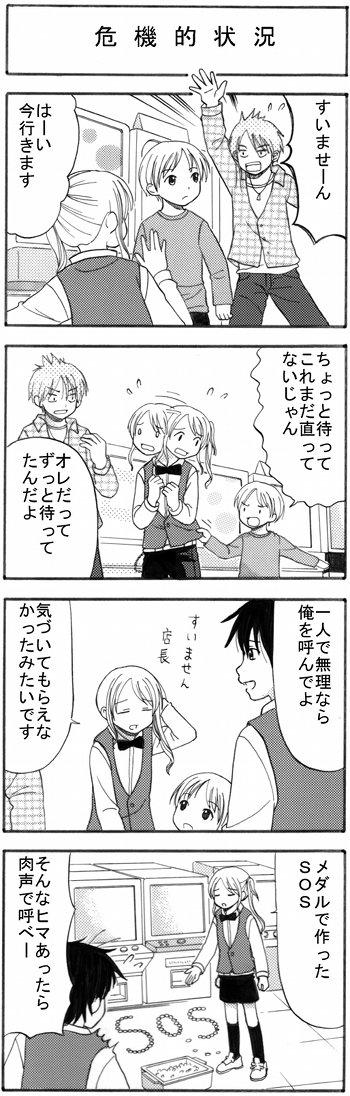 成田さん 第15話 (危機的状況)