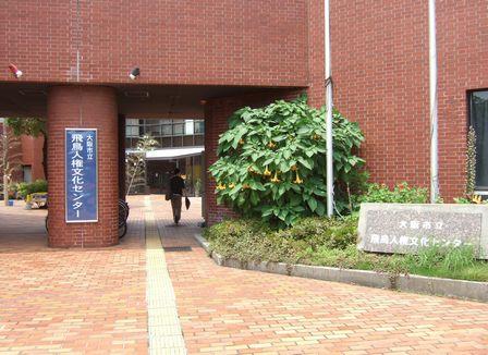 飛鳥人権文化センター