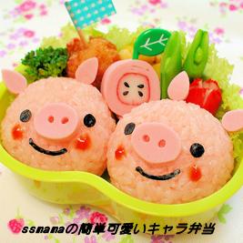 お弁当写真集アプリ
