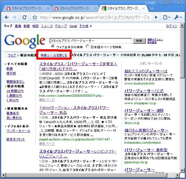 検索ツール