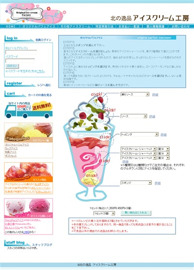 アイスクリーム工房