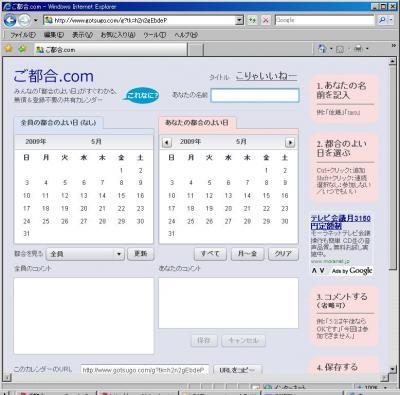gotsugo_convert_20090511194848.jpg