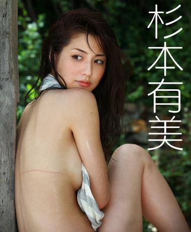 杉本有美BOMB2011