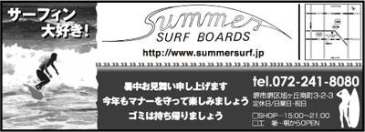 サマー新聞広告