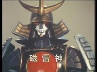 磁雷神(世界忍者戦ジライヤ)