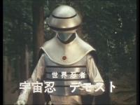 宇宙忍デモスト(世界忍者戦ジライヤ)