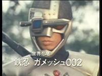 鉄忍ガメッシュ002(世界忍者戦ジライヤ)