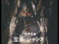 宝忍ジャンヌ(世界忍者戦ジライヤ)