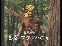 獣忍 マクンバの兄(世界忍者戦ジライヤ)