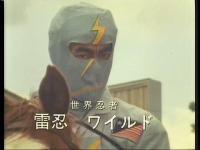 雷忍 ワイルド(世界忍者戦ジライヤ)