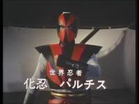 化忍 パルチス(世界忍者戦ジライヤ)