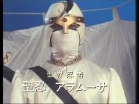 聖忍 アラムーサ(世界忍者戦ジライヤ)