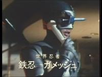 鉄忍 ガメッシュ(世界忍者戦ジライヤ)