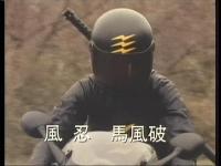 風忍 魔風破(世界忍者戦ジライヤ)
