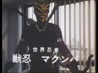 獣忍 マクンバ(世界忍者戦ジライヤ)