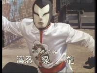 漢忍 緑龍(世界忍者戦ジライヤ)