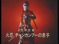 火忍 チャンカンフーの息子(世界忍者戦ジライヤ)