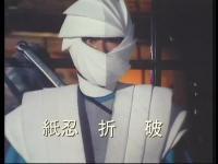 紙忍 折破(世界忍者戦ジライヤ)