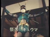 祭忍 ギュウマ(世界忍者戦ジライヤ)