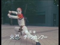 火忍 チャンカンフー(世界忍者戦ジライヤ)