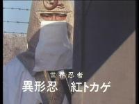 異形忍 紅トカゲ(世界忍者戦ジライヤ)