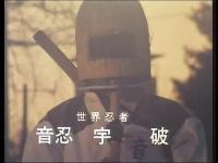 音忍 宇破(世界忍者戦ジライヤ)