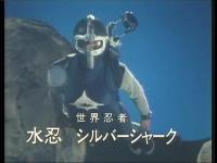 水忍 シルバーシャーク(世界忍者戦ジライヤ)