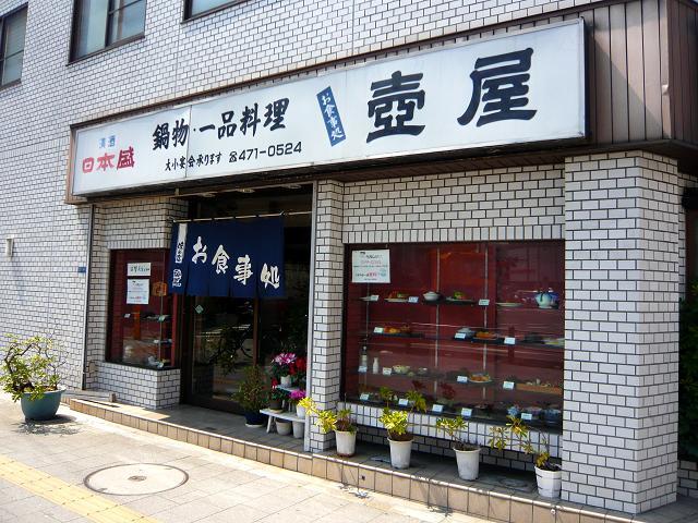 壺屋中華そば店