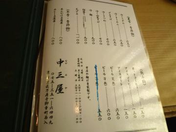 中三屋中華そば6