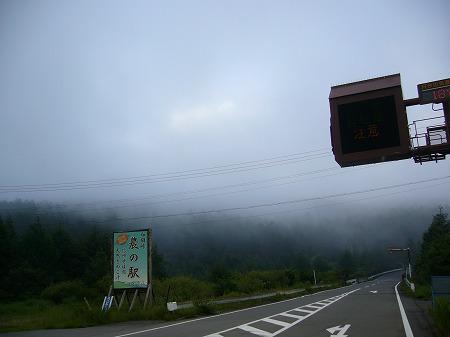 和田峠 1