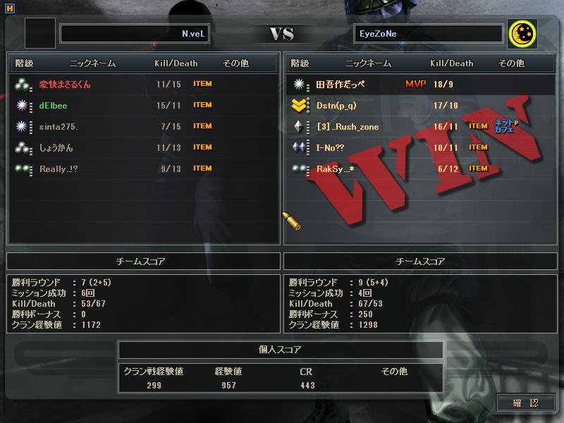 EyeZoNe戦
