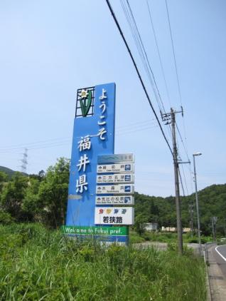 2009_6_18_4.jpg