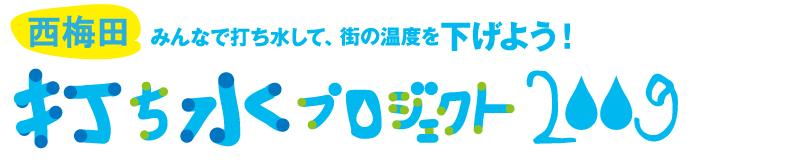 uchimizu02.jpg