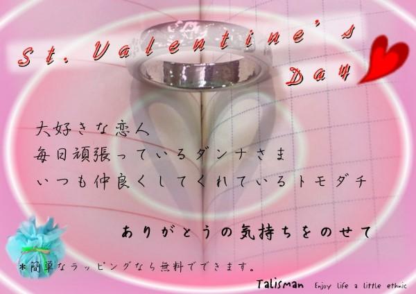 バレンタインpop